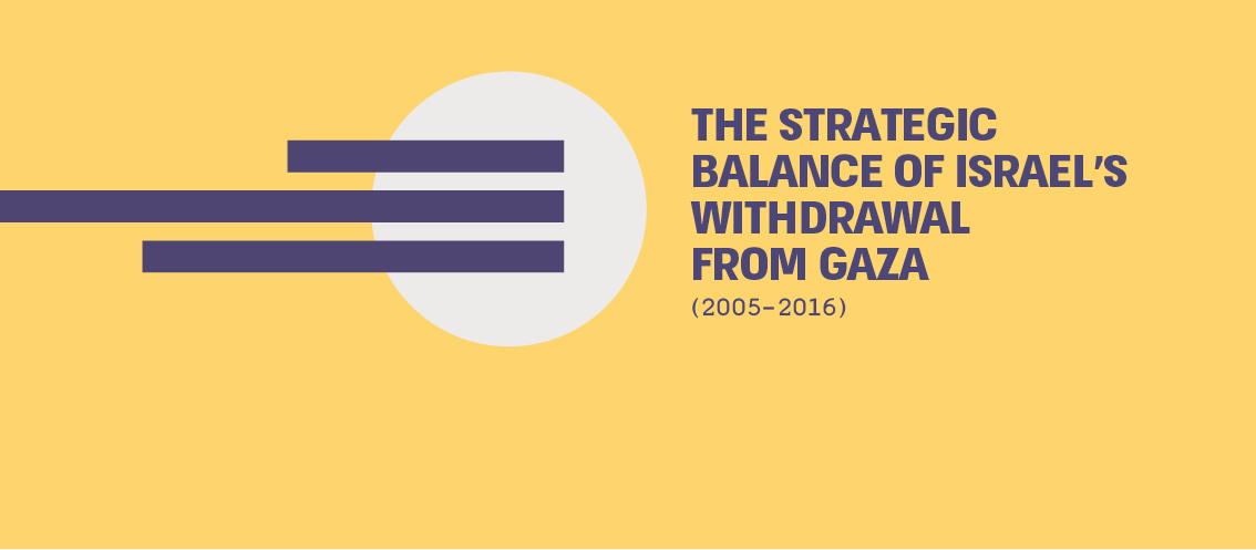 The Strategic Balance of Israel's Withdrawal from Gaza (2005-2016)