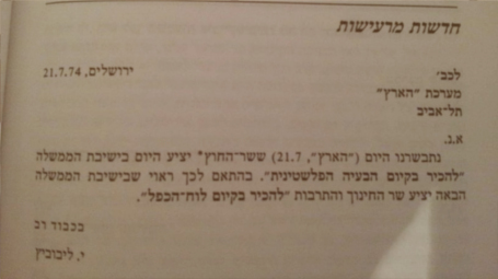 "Letter, Prof. Yishayahu Leibowitz to ""Haaretz"" Jul. 1974, Photo: Omri Walton"